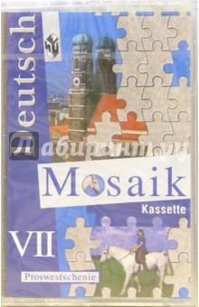 Аудиокассета. Немецкий язык. Мозаика. 7кл
