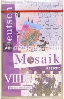 Аудиокассета. Немецкий язык. Мозаика. 8 класс