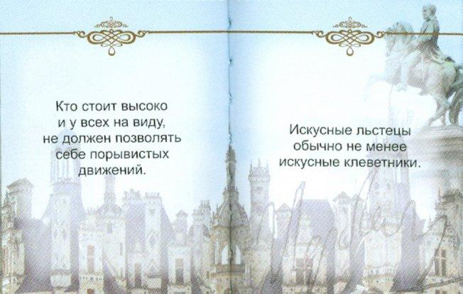 Иллюстрация 1 из 19 для Мудрость великих. Наполеон - Наполеон Бонапарт | Лабиринт - книги. Источник: Лабиринт