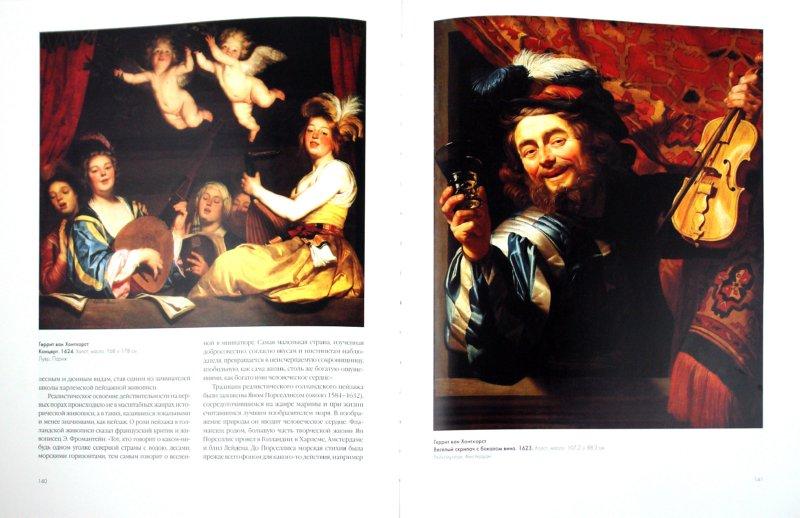 Иллюстрация 1 из 34 для Шедевры фламандской и голландской живописи - Александр Киселев | Лабиринт - книги. Источник: Лабиринт