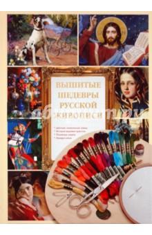 Григорьева А. Вышитые шедевры русской живописи