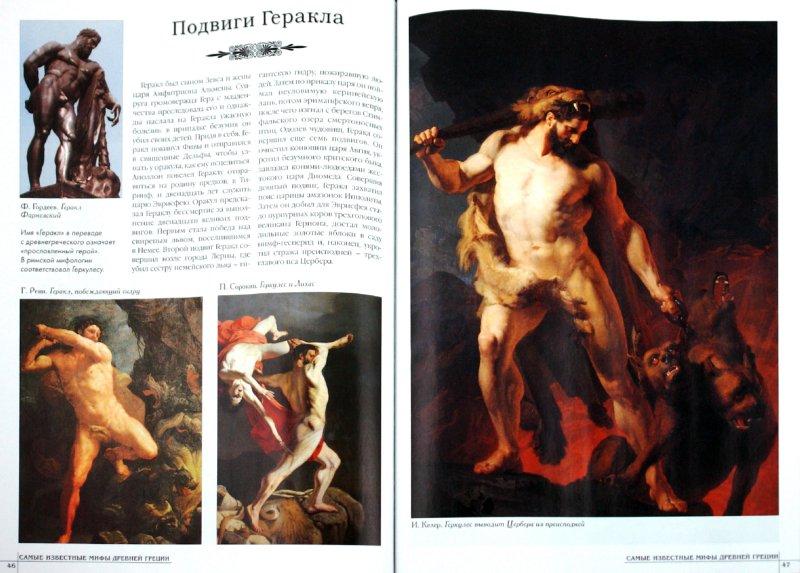 Иллюстрация 1 из 14 для Самые известные мифы Древней Греции | Лабиринт - книги. Источник: Лабиринт