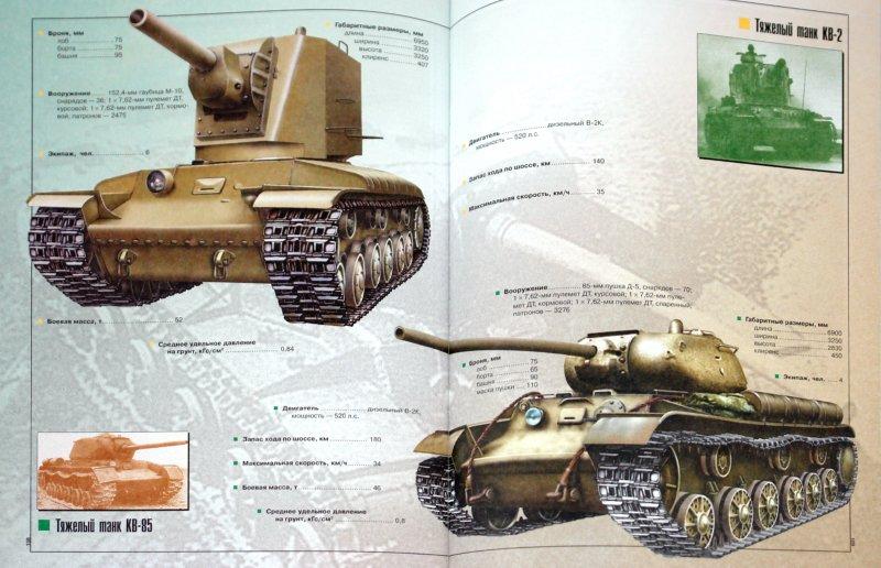 Игра армада танков играть онлайн скачать обои worldoftanks.