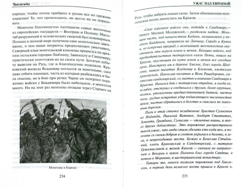 Иллюстрация 1 из 9 для История Империи монголов: До и после Чингисхана - Лин Паль | Лабиринт - книги. Источник: Лабиринт
