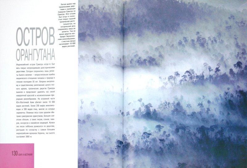Иллюстрация 1 из 25 для Самые красивые места планеты. Фотоальбом - Адриан Главер | Лабиринт - книги. Источник: Лабиринт