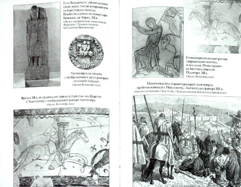 Иллюстрация 1 из 10 для Тамплиеры - Пирс Рид | Лабиринт - книги. Источник: Лабиринт