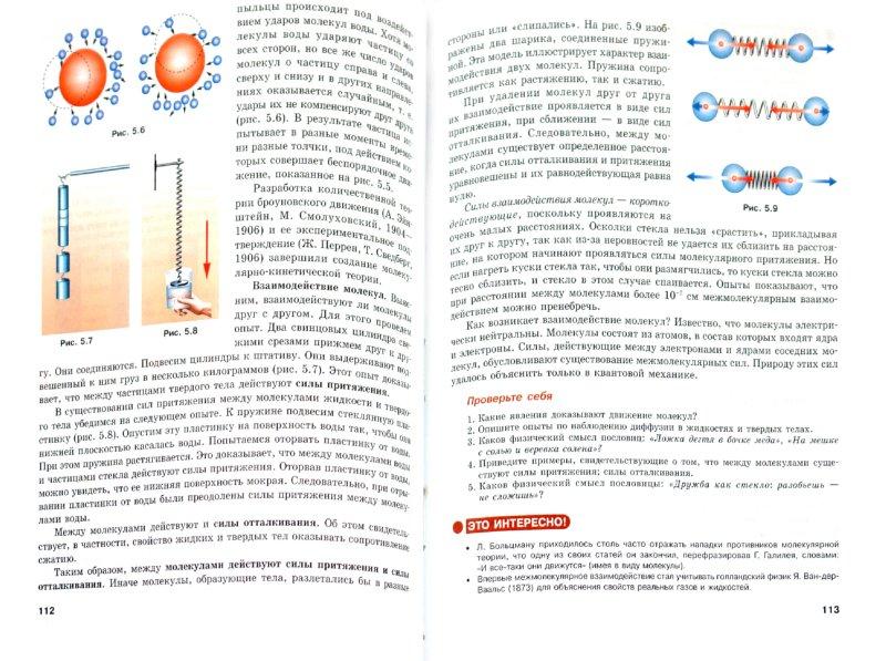 Иллюстрация 1 из 18 для Физика. 10 класс: Учебник для общеобразовательных учреждений (базовый уровень). ФГОС - Тихомирова, Яворский | Лабиринт - книги. Источник: Лабиринт