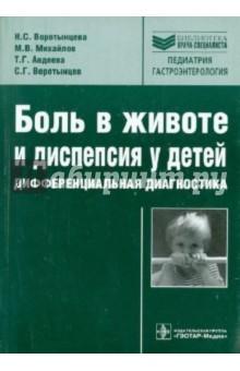 Боль в животе и диспепсия у детей. Дифференциальная диагностика. Руководство