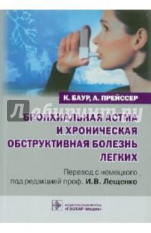 Бронхиальная астма и хроническая обструктивная болезнь легкихоТерапия. Пульмонология<br>Руководство содержит актуальную информацию о ведении больных бронхиальной астмой и хронической обструктивной болезнью легких. В книге освещены общие особенности диагностики, подробно рассмотрены современные методы оценки течения заболеваний, разобраны схемы лечения больных. Четкая структура книги позволяет легко и быстро находить необходимую информацию, а конкретные рекомендации - оптимизировать процесс диагностики и лечения в соответствии с современными стандартами. Рекомендовано в качестве карманного руководства для практикующих врачей, аспирантов, ординаторов и студентов старших курсов медицинских вузов.<br>