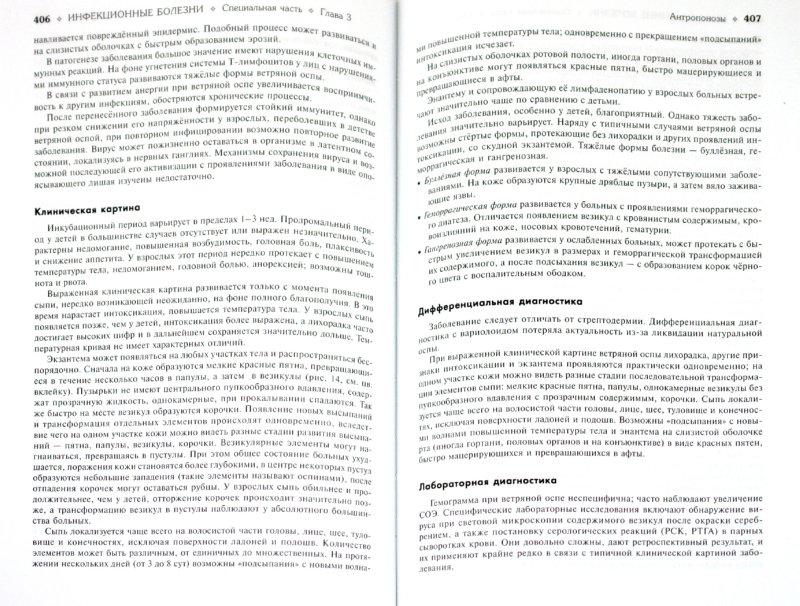 Иллюстрация 1 из 27 для Инфекционные болезни и эпидемиология - Покровский, Пак, Брико, Данилкин | Лабиринт - книги. Источник: Лабиринт