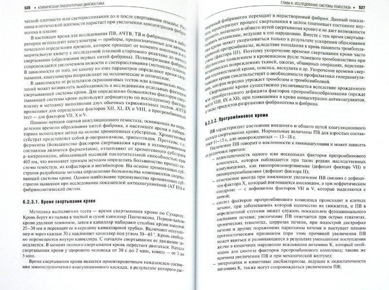 Иллюстрация 1 из 39 для Клиническая лабораторная диагностика: учебное пособие - Алексей Кишкун   Лабиринт - книги. Источник: Лабиринт