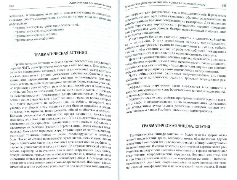 Иллюстрация 1 из 20 для Клиническая психопатология. Руководство для врачей - Марилов, Марилова | Лабиринт - книги. Источник: Лабиринт