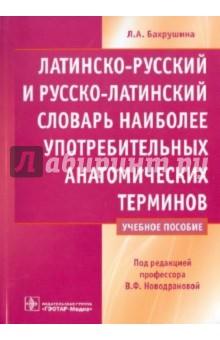 Латинско-русский и русско-латинский словарь наиболее употребительных анатомических терминов