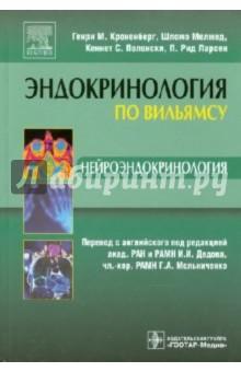 НейроэндокринологияЭндокринология<br>В книге представлены три главы из фундаментального руководства Эндокринология по Вильямсу, посвящённые нейроэндокринологии, заболеваниям гипофиза и гипоталамуса. Вниманию читателей предлагаются обзорные статьи, в которых полностью освещены проблемы физиологии гипофиза и гипоталамуса, их функции, роль в жизнедеятельности организма, а также всевозможные заболевания и методы их лечения. <br>Руководство предназначено для врачей-эндокринологов, студентов медицинских вузов, ординаторов, интернов и аспирантов, специализирующихся на лечении эндокринологических расстройств, и заболеваниях гипофиза и гипоталамуса в частности.<br>