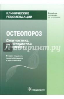 ОстеопорозТерапия. Пульмонология<br>Настоящее издание клинических рекомендаций по диагностике, профилактике и лечению остеопороза Российской ассоциации по остеопорозу - дополненная и переработанная версия рекомендаций, опубликованных в 2005 г. Обе редакции разрабатывались группой российских учёных, специалистов в различных областях клинической медицины, занимающихся остеопорозом. Каждый раздел представляет собой структурированный отчёт о проведённом литературном поиске и анализ его данных с позиций доказательной медицины. Все разделы содержат материалы существующих клинических рекомендаций (если таковые имеются) и данные собственного литературного поиска. <br>Существенно обновлены разделы прежних рекомендаций, а также добавлена актуальная информация, касающаяся новой концепции прогнозирования риска перелома на основе абсолютного риска, новых средств лечения остеопороза (ибандронат, золедроновая кислота, стронция ранелат). В связи с накоплением новых данных впервые разработан раздел, в который собраны основные сведения о диагностике и лечении остеопороза у мужчин; обновлён раздел Глюкокортикоидный остеопороз. <br>Предназначено врачам-терапевтам, ревматологам, эндокринологам, травматологам, ординаторам и интернам по вышеуказанным специальностям, а также студентам старших курсов.<br>2-е издание, переработанное и дополненное.<br>