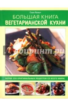 Большая книга вегетарианской кухни