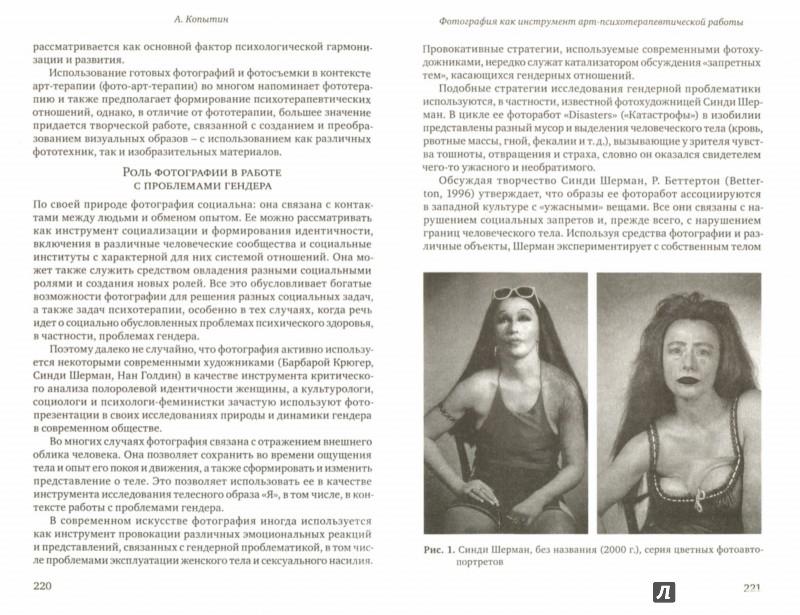 Иллюстрация 1 из 15 для Арт-терапия женских проблем - Александр Копытин | Лабиринт - книги. Источник: Лабиринт