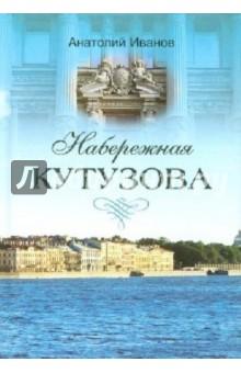 Набережная КутузоваИстория городов<br>В книге описывается знаменитая улица Санкт-Петербурга - набережная Кутузова. Довольно короткая, всего 720 метров, она имеет длинную и интересную историю. Сохранившие свой первозданный облик и перестроенные многократно здания могут поведать много интересного не только об архитектуре города дореволюционной поры, но и о жизни своих выдающихся владельцев.<br>