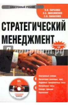 Стратегический менеджмент (CDpc)