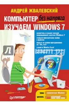 Компьютер без напряга. Изучаем Windows 7Операционные системы и утилиты для ПК<br>Хватит чувствовать себя чайником! Штука, которая венчает вашу шею, - вовсе не чайник. Это голова. И не всегда в ней кипит разум возмущенный, часто она очень неплохо соображает, причем без особого напряга. Прочитайте эту книгу! И компьютер изучите, и посмеетесь с удовольствием. Написал ее наш автор для наших, с учетом нашей реальности, потребностей и нашей смекалки. Вы и не заметите, как компьютер из непонятного зловещего устройства превратится в послушного секретаря, бухгалтера и почтальона. Причем написано действительно легко, а главное - без напряга! В этой книге вы узнаете все-все о самой красивой операционной системе - Windows 7.<br>
