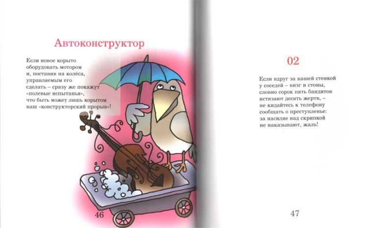 Иллюстрация 1 из 17 для Жираф в городе. Стихи для детей и их родителей - Андрей Олеар   Лабиринт - книги. Источник: Лабиринт