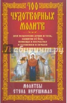 400 чудотворных молитв для исцеления души и тела, защитыот бед, помощи в несчастье