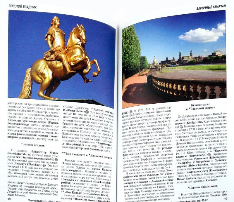 Иллюстрация 1 из 5 для Дрезден - Герхардт Кресс | Лабиринт - книги. Источник: Лабиринт