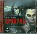 Брэм Стокер: Дракула (2CDmp3)