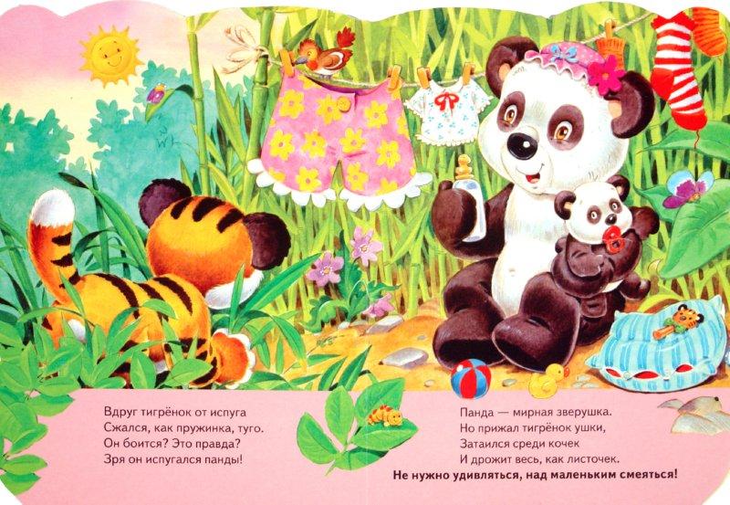 Иллюстрация 1 из 13 для Отважный тигренок - Урсула Козловская | Лабиринт - книги. Источник: Лабиринт