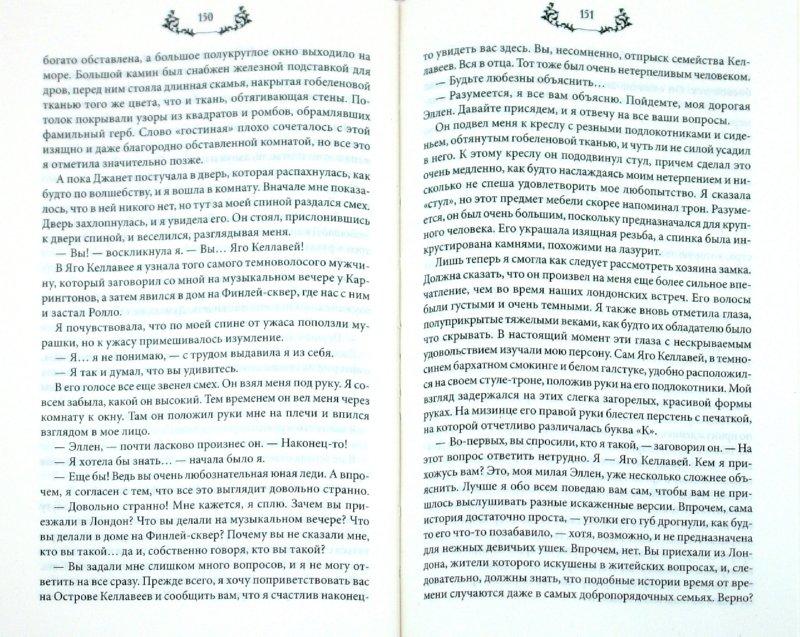 Иллюстрация 1 из 8 для Ожерелье Яго. Том 8 - Виктория Холт | Лабиринт - книги. Источник: Лабиринт