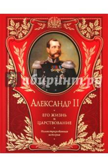 Александр II. Его жизнь и царствование. Иллюстрированная история