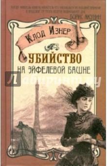 Убийство на Эйфелевой башнеКриминальный зарубежный детектив<br>Исторический детектив Убийство на Эйфелевой башне переведен на многие языки и стал мировым бестселлером. Сюжет романа основан на реальных событиях, упоминавшихся в газетах того времени. <br>В 1889 году, через сто лет после взятия Бастилии, в Париже проходит Всемирная выставка. К этому мероприятию приурочено торжественное открытие Эйфелевой башни. И вот солнечным утром в толпе посетителей, толпящихся на платформах башни, погибает женщина. Может ли укус пчелы быть причиной ее смерти, или существует другое объяснение?..<br>