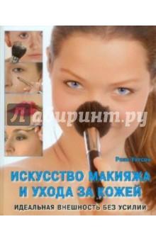 Уотсон Рози Искусство макияжа и ухода за кожей