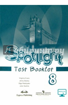 Учебник spotlight 8 класс ваулина