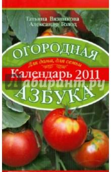 Вязникова Татьяна, Голод Александр Ильич Огородная азбука. Календарь 2011