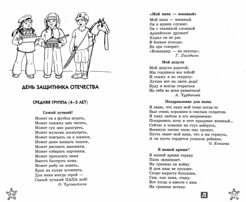 Иллюстрация 1 из 17 для Стихи к зимним детским праздникам - Татьяна Ладыгина | Лабиринт - книги. Источник: Лабиринт