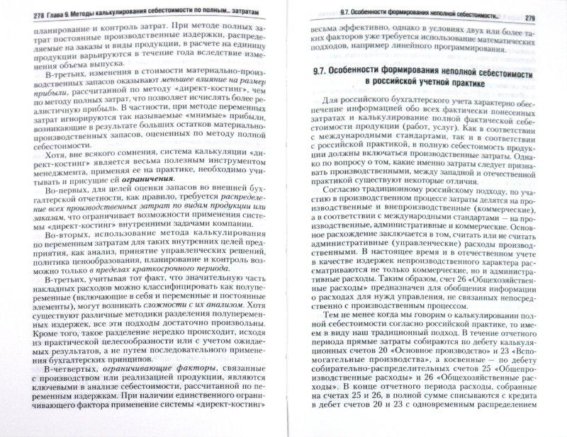 Иллюстрация 1 из 9 для Управленческий учет: Учебник для бакалавров - Екатерина Воронова | Лабиринт - книги. Источник: Лабиринт