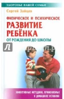 Физическое и психическое развитие ребенка от рождения до школы