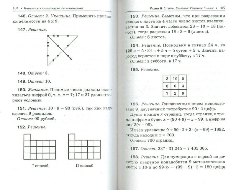 Ответы к олимпиадным задачам по математике 6 класс