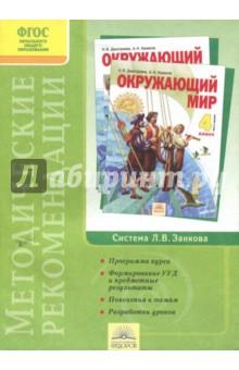 Методические рекомендации к курсу Окружающий мир . 4 класс