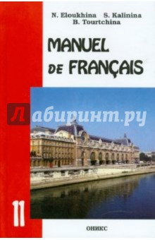 Французский язык. Учебник для 11 класс школ с углубленным изучением французского языка