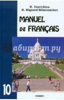 Французский язык. Учебник для 10 класс школ с углубленным изучением французского языка