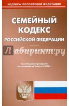 Семейный кодекс Российской Федерации (по состоянию на 3.08.10)