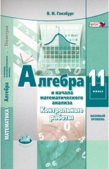 Алгебра и начала математического анализа. 11 класс. Контрольные работы (базовый уровень)