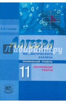Класс алгебра книгу мордкович 10
