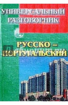 Универсальный разговорник. Русско-португальский