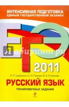 ЕГЭ 2011. Русский язык. Тренировочные задания