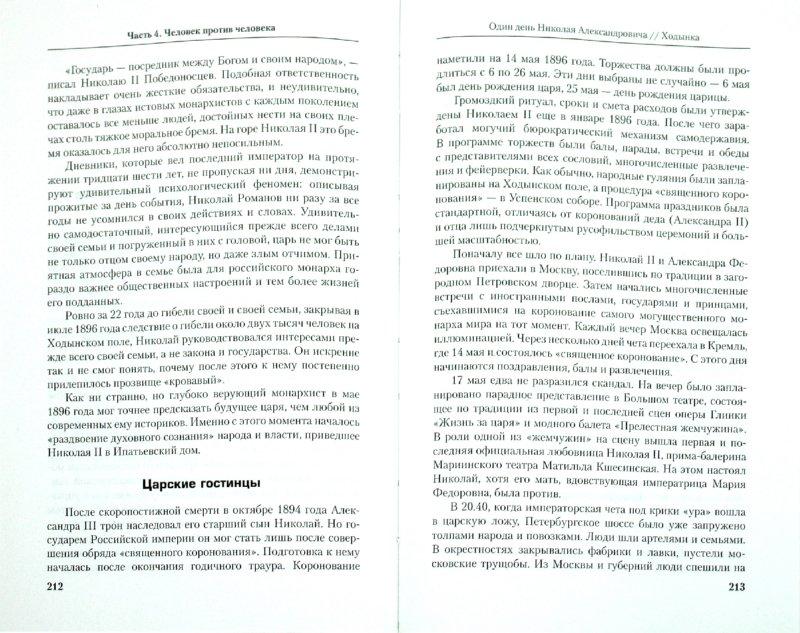 Иллюстрация 1 из 8 для Апокалипсис: катастрофы прошлого, сценарии будущего | Лабиринт - книги. Источник: Лабиринт