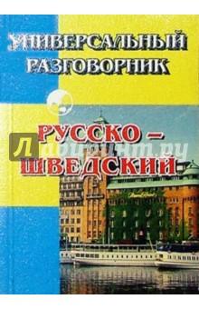 Универсальный разговорник. Русско-шведский