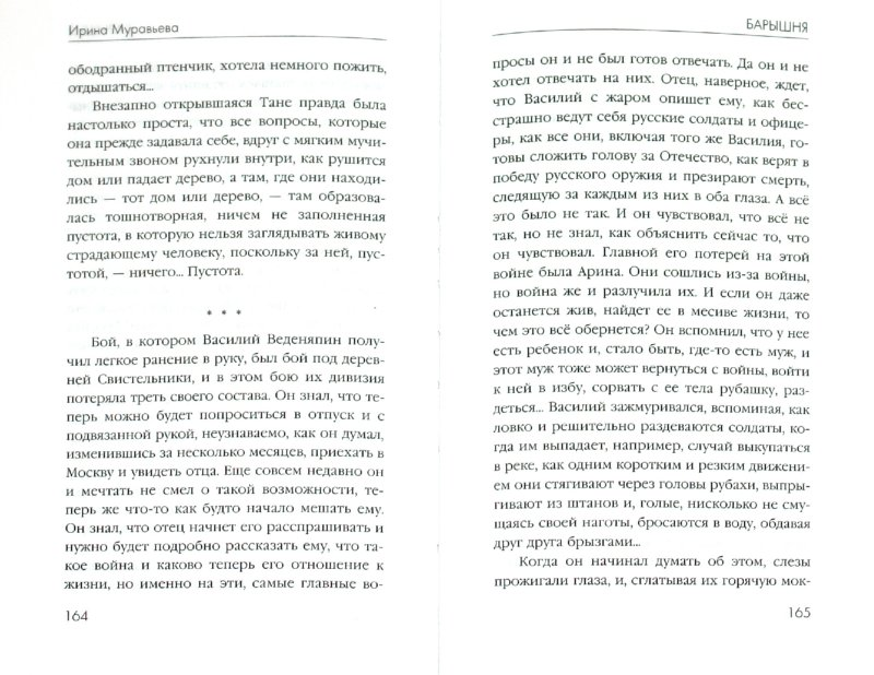 Иллюстрация 1 из 4 для Барышня - Ирина Муравьева | Лабиринт - книги. Источник: Лабиринт